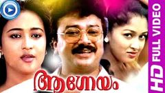 Ezhara Ponnana: Full Length Malayalam Movie