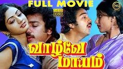 Vaazhve Maayam 1982 - Tamil | Full Movie | Kamal Haasan | Sridevi | Gangai Amaren Full HD