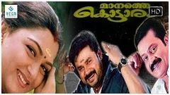 Manathe Kottaram Malayalam Full Movie | Dileep, Kushboo, Suresh Gopi
