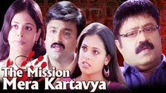 The Mission Mera Kartavya | Full Movie | Detective | Suresh Gopi | Sindhu | Hindi Dubbed Movie