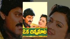 Telugu Full Movie - Oka Chinna Maata 1997 - Jagapati Babu and Indraja