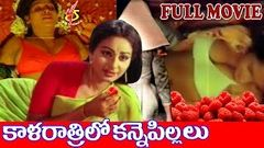 Kalaratrilo Kannepilla Full Movie | Sharath | Abhilasha | Kota Srinivas | Vs Videos
