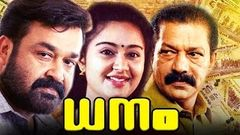 Latest Malayalam Full Movies Dhanam 2016 Upload New Releases Mohanlal Super Hit Movies