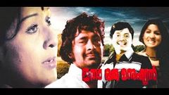 Malayalam full movie | Blockbuster movie | THA ORU MANUSHYAN | I V Sasi Cinema