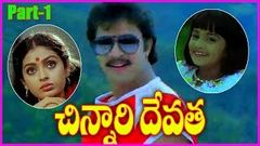 Chinnari Devatha | Telugu Full Length Movie Part - 1 | Arjun, Rajini, Seeta