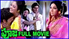Pooja - Telugu Full Lenth Movie - Super Hit Movie - Ramakrishna, Vanisri, Savitri