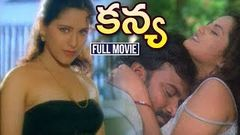 Kanya Telugu Full Fantasy Movie | Alex | Varaprasad | Sowkhya | Ramya | SaiSagar | South Cinema Hall