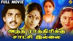Antha Rathirikku Satchi Illai Tamil Full Movie | Kapil Dev | Sulakshana | Center Seat
