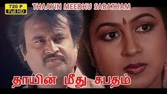 thaayin meedhu sabatham | evergreen hit movie | rajinikanth | radhika