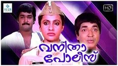 VANITHA POLICE Malayalam Full Movie | Prem Nazir, Seema, Mohanlal