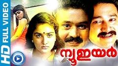 New Year | 1989 | Full Malayalam Movie | Suresh Gopi, Jayaram, Urvasi