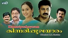 Kinnaripuzhayoram malayalam full movie | super hit movie | latest upload 2016 | Siddique | Devayani