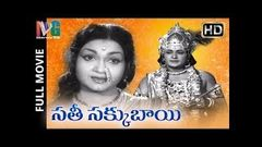 Sati Sakkubai Telugu Full Movie | SV Ranga Rao | Anjali Devi | Old Hit Movies | Indian Video Guru