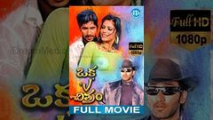 Oka V Chitram Full Movie | Madhu Shalini, Vamsy, Pradeep Pinisetty | Teja | Sri Murali