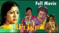 Pattathu Rani | பட்டத்து ராணி Tamil Latest Movie | Tamil HD Movies Collection | Tamil Rare Movie