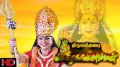 Tamil Full Movie THIRUVAKKARAI SRI VAKKARAKALI AMMAN [tamil movies 2014 full movie new releases]