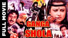 Ganga Bani Shola 1992 Superhit Action Movie | गंगा बनी शोला | Anupam Kher, Shakti Kapoor