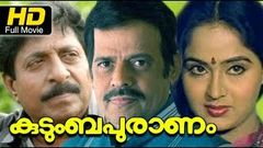Kudumbhapuranam - Malayalam Romantic Drama Full HD Movie | Balachandra Menon, Ambika | 2016 Uploads