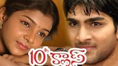 10th Class Telugu Full Length Movie | Bharath, Saranya HD
