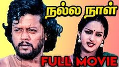 Nalla Naal - Tamil Full Movie | Vijayakanth | Thiagarajan | Nalini | Viji