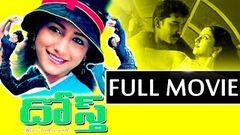 Dosth Telugu Full Movie | Siva Balaji | Karthik | Neha Bamb | Muppalaneni Shiva | Telugu Full Screen