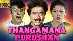 Thangamana Purushan | Full Tamil Movie | SV Sekar, Rekha, Manoramma, Kovai Sarala | Film Library