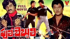 PULI BEBBULI | TELUGU FULL MOVIE | CHIRANJEEVI | KRISHNAM RAJU | RADHIKA | V9 VIDEOS