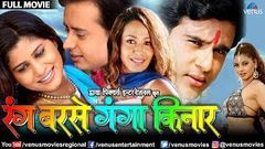 "Hamar Rajau Daroga No 1 ""Bhojpuri Full Movie"" - Krishna Abhishek Nirmal Pandey"