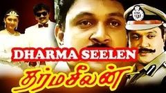 Dharma Seelan(1993) Tamil Full Action Movie | Prabhu Kushboo | Ilayaraja Super Hit Songs