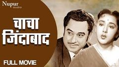 Chacha Zindabad (1959) - Bollywood Comedy Movie - Kishore Kumar, Anita Guha | Nupur Audio
