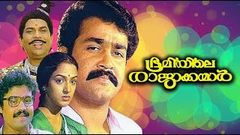 Bhoomiyile Rajakkanmar 1987 | Mohanlal | Malayalam Full Movie