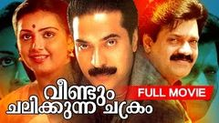 Malayalam Superhit Movie | Veendum Chalikkunna Chakram | Full Movie | Ft Mammootty, Shankar, Menaka