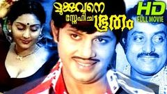 Mukkuvane Snehicha Bhootham 1978:Full Malayalam Movie
