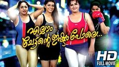 Malayalam Full Movie 2015 - Ellam Chettante Ishtam Pole - Malayalam Full Movie 2015 New Releases HD