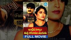 Chiranjeevi Telugu Movie Alluda Majaka Full Length Movies | Ramya Krishna Ramba | New Telugu Films