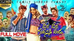 Veeri Veeri Gummadi Pandu Latest Telugu Full Movie | Rudra, Sanjay, Vennela
