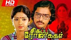 Tamil Full Movie | Sigappu Rojakkal [ HD ] | Super Hit Movie | Ft Kamal Haasan Sridevi
