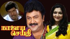 Nalaya Seithi | Prabhu, Kushboo, Goundamani | Super Action Tamil Movie HD