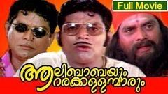 Malayalam Full Movie | Aalibabayum Aararakkallanmarum | Comedy Movie | Ft Jagathi, Kalpana