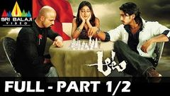 Aata (2007) - Full Length Telugu Film - Siddharth - Ileana