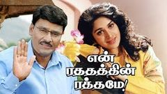 Tamil Full Movie SATHAN SOLLAI THATTADHEI | HD Tamil Full Movie |