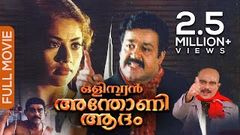 Olympian Anthony Adam Malayalam Full Movie | Family Entertainment | Mohanlal | Meena