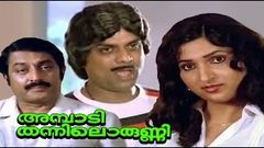 Ambadi Thannilorunni 1986 Full Malayalam Movie | MG Soman | Jagathy Sreekumar | Anand