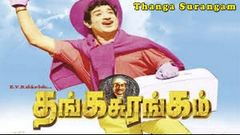 தங்கசுரங்கம் - Thanga Surangam - Sivaji Ganesan, Bharathi, Nagesh, Super Hit Tamil Full H D Movie