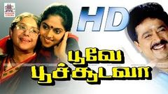 """Poove Poochooda Vaa""