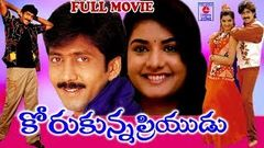 KORUKUNNA PRIYUDU | TELUGU FULL MOVIE | VADDE NAVEEN | PREMA | TELUGU CINEMA ZONE