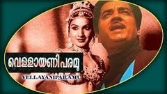 Vellayani Paramu 1979 Full Malayalam Movie