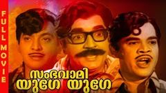 oru black and white kudumbam malayalam comedy movie