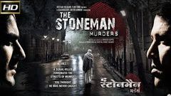 The Stoneman Murders 2009 - Dramatic Movie | Kay Kay Menon, Rukhsar, Arbaaz Khan, Vikram Gokhale