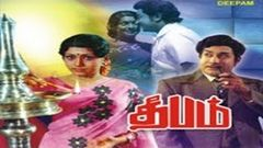 Deepam 1977 | Sivaji Ganesan | Sujatha | Vijayakumar | Ilayaraja | Full movie - part 1